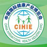 CIHIE2017第二十一届中国国际健康产业博览会【北京站】