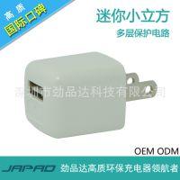 迷你小立方直充 1A旅充 手机单口USB直充 苹果三星旅行充电器