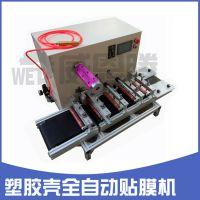 塑胶壳覆膜机/塑胶壳贴膜机/电子产品外壳贴膜机