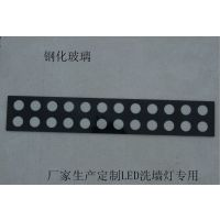 【厂家直销】/广州供应LED洗墙灯灯具玻璃镜片   钢化玻璃