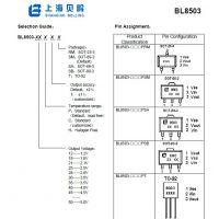深圳博莱特代理上海贝岭CMOS型低压差线性稳压器BL8060CB3TR30