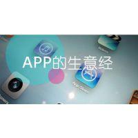 app开发定制公司app 软件开发公司