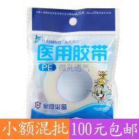 0031海氏海诺透气医用胶布 PE胶带家庭必备绑带 防过敏 可做眼贴