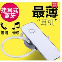 BTK-C3蓝牙耳机4.0挂耳式立体声无线手机音乐蓝牙耳机通用型迷你