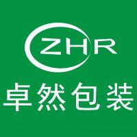 广州卓然包装制品有限公司