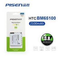 品胜厂家直销 手机HTC电池BM65100 承接礼品订单