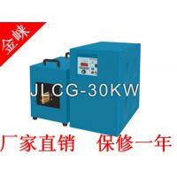 直销 30KW超高频感应加热机 淬火设备 小型焊接机
