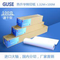 guse进口速干型热升华转印纸烫画纸1.32M非纯棉数码转印 可定制