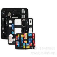 小额批发 黑色收纳 可折叠数码整理收纳包 移动硬盘收纳板