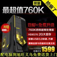供应小额批发专用4GB500GB可OEM独立显卡电脑台式机组装电脑主机760md