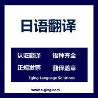 日语翻译|高级口译电话翻译机械法律文书|提供盖章专业人工翻译