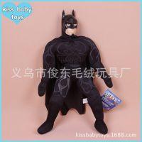 一件代发超人公仔蝙蝠侠Batman毛绒玩具影视动漫珍藏玩偶儿童礼物