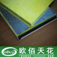 保温岩棉隔热保温铝板600*600  防火吊顶装饰材料