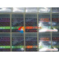 【兰州创赢】印刷加工激光防伪标签、防伪标签
