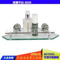 玻璃置物架 玻璃平台 浴室挂件(EG35-350#豪华座钻形三角平台)