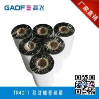 90*300树脂基碳带 条码碳带 标签碳带 打印耗材 热转印碳带