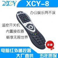大厂直供XCY-9PC 迷你主机 电脑红外遥控器 全国包邮