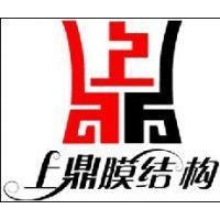 武汉上鼎膜结构工程有限公司
