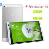 华为MediaPad M1 保护膜 华为M1贴膜 华为平板电脑高清膜 8寸平板