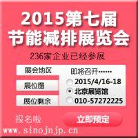 供应2015北京节能环保展-第七届中国国际节能减排展览会