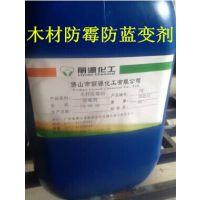 长效木材防霉剂新鲜木材防霉防蓝变剂