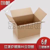 6号纸箱三层普质 包装快递物流专用纸箱 淘宝天猫卖家定购