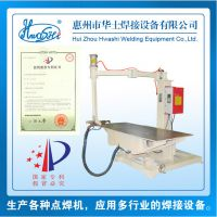 供应【中国专利产品】曲臂移动式点焊机 平台点焊机 焊接设备