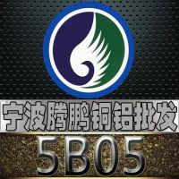 供应浙江宁波批发 5B05铝板 5B05铝棒 5B05铝卷 规格齐全 可定尺切割