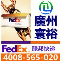 广州发货到沙特 南非 埃及 迪拜国际快递,DHL/FED/UPS/TNT超低价