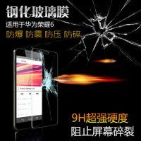 华为荣耀6钢化玻璃膜 荣耀6手机贴膜 荣耀6防爆膜 H60-L02 L01 膜