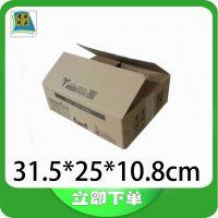 天猫物流纸箱 皮鞋包装盒 三层特硬瓦楞包装箱 鞋纸箱批发 定做