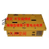隔爆型锂离子蓄电池电源生产,隔爆型锂离子蓄电池电源厂家,九州空间生产