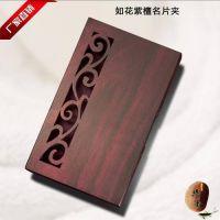 如花镂空紫檀红木名片夹,节日礼品定制,高端商务礼品,小件收藏品