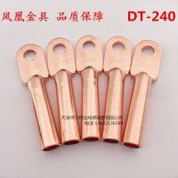 凤凰DT-240mm2平方铜鼻子 铜接头铜接线鼻铜线耳紫铜接线端子
