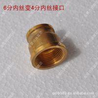 全铜变径6分变4分变径铜管古 6分内丝转4分内丝 铜直接