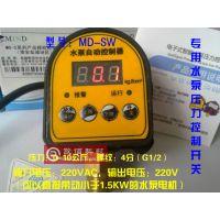 水泵控制器MD-SW水泵数显开关MD-SW-L水泵开关 水泵压力开关