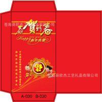 """专版定制新年红包,各企业街道办事处""""福""""倒利是封,10000起订"""