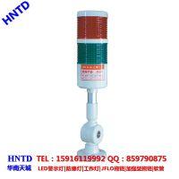 供应HNTD设备警示灯 规格 D60/24V/DC/2/C/Z/-  标准警示灯