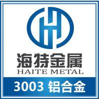 宁波供应西南铝3003铝合金棒 3003防锈铝 铝锰合金