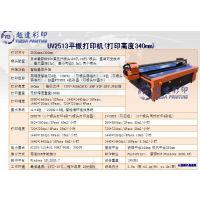 玻璃标牌彩绘机 万能彩绘机 金属板打印机 越达UV平板打印机