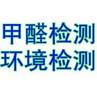 空气检测郑州,甲醛检测,郑州房屋装修检测电话