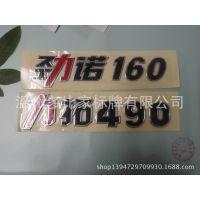 【厂家专业制作销售】三维立体软标,汽车标牌,铭牌