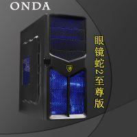 昂达撒哈拉 眼镜蛇2至尊版 ATX游戏机箱 USB3.0 走背线机箱 空箱