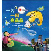 儿童绘本书籍《一闪一闪亮晶晶》小海绵科学启蒙幼儿绘本0-3-6岁