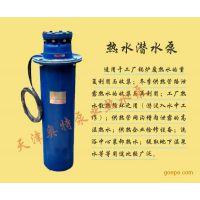 供应辽宁热水潜水泵,温泉酒店度假村潜水泵 耐高温40-125℃ 潜水泵