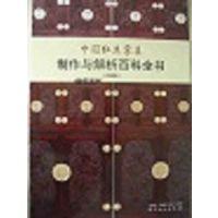 中国红木家具制作与解析百科全书