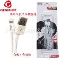 歌奈 iphone5S手机数据线 2米长 充电下载二合一 拍下修改运费