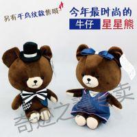 【牛仔裙星星熊】超萌小熊玩具元旦礼物婚庆礼品毛绒玩具厂家批发