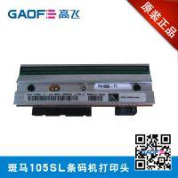 全场超低价 条码机打印头 斑马105SL(300DPI)打印头