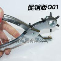 供应重型打孔钳A型 打孔机 打洞机 圆孔打眼打洞工具 Q01